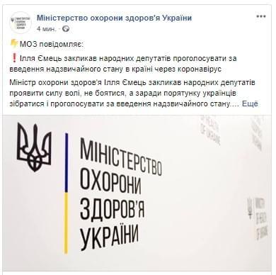 Чрезвычайное положение в Украине
