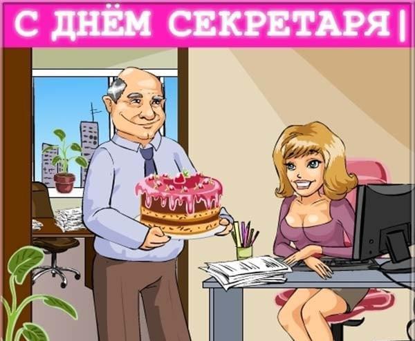 с днем секретаря поздравления