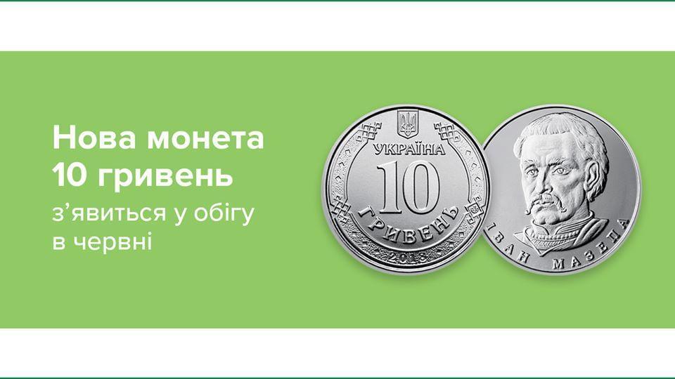 монета 10 гривен Украина