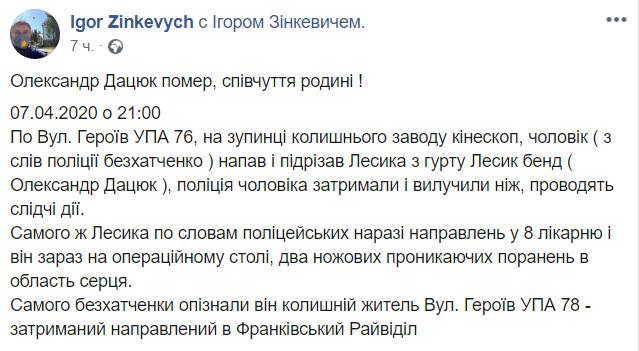 Умер Александр Дацюк, лидер группы Лесик Band