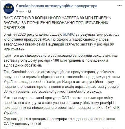 Максим Микитась - залог