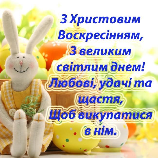 Привітання на Великдень листівки