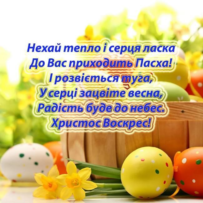 Привітання на Великдень в картинках