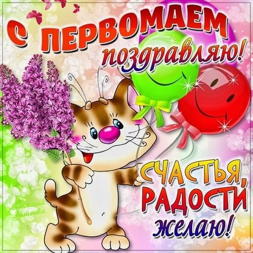 поздравления с 1 мая открытки