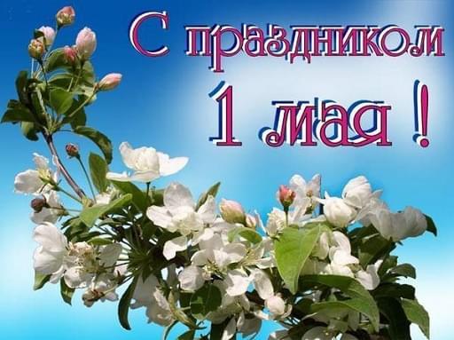 поздравления с 1 мая картинки
