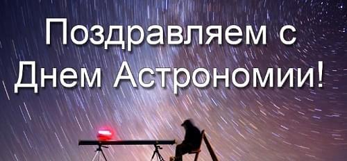з днем астрономії