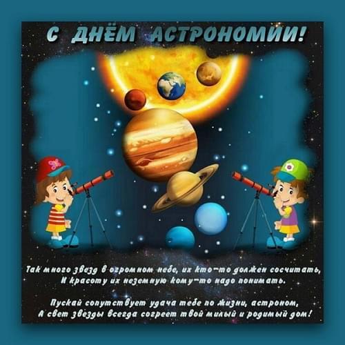 поздравления с днем астрономии