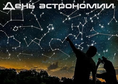 поздравления с днем астрономии 2020