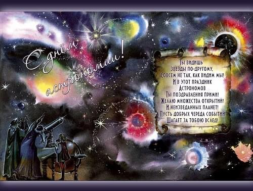 поздравления с днем астрономии картинки