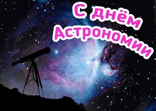 с международным днем астрономии
