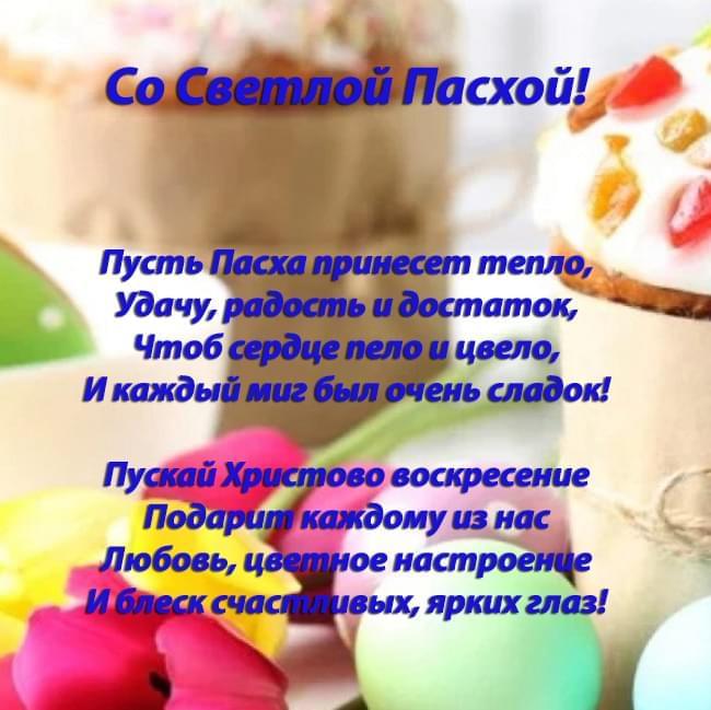 Поздравления с Днем Пасхи