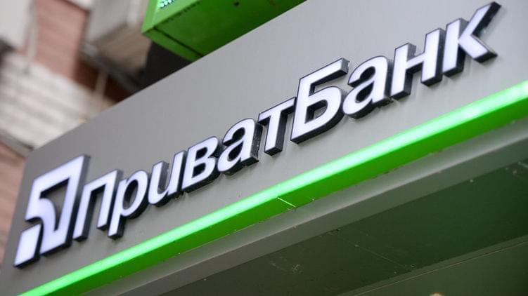 Приватбанк продает нефтебазы