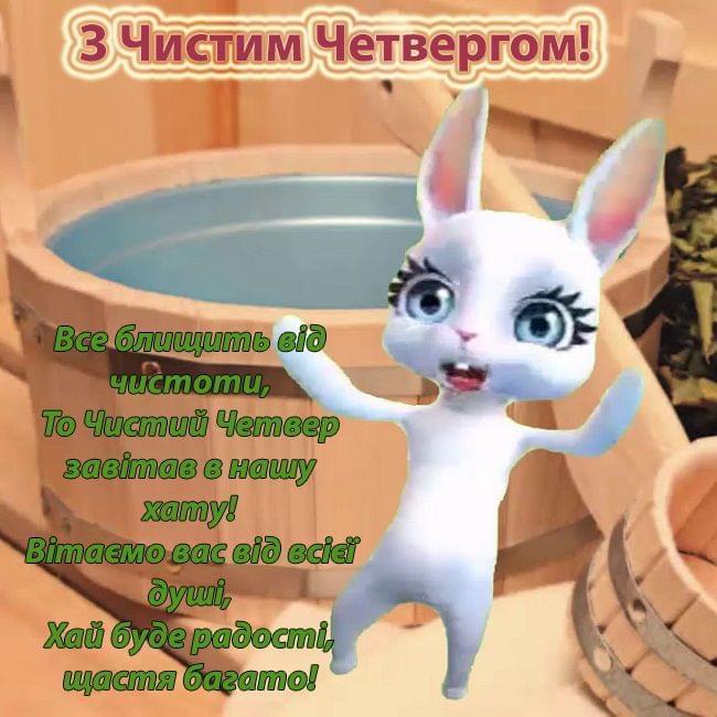 Привітання з Чистим четвергом листівки