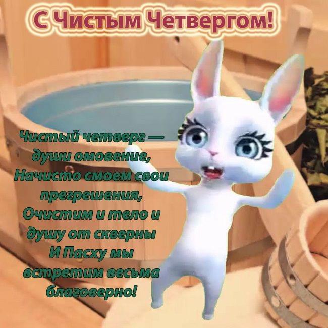Поздравления с Чистым четвергом открытки