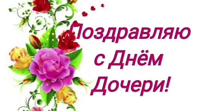 Поздравления с Днем дочери открытки