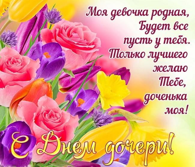 Поздравления с Днем дочери стихи