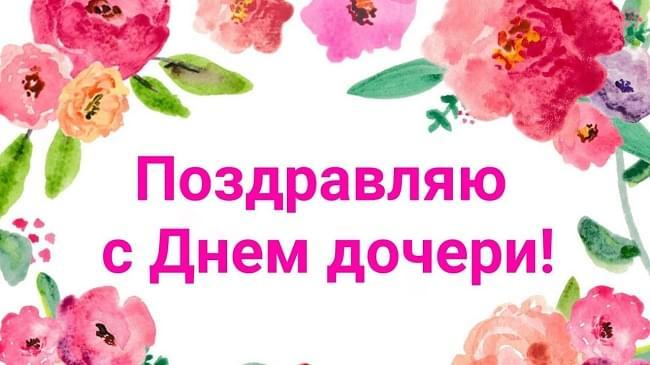 Привітання з Днем дочки