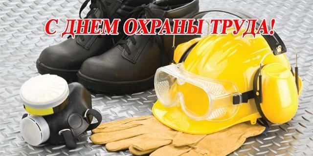 поздравления с всемирным днем охраны труда
