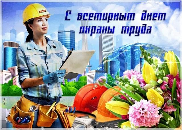 поздравления в день охраны труда