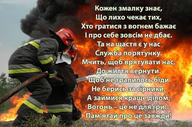 Привітання з Днем пожежної охорони