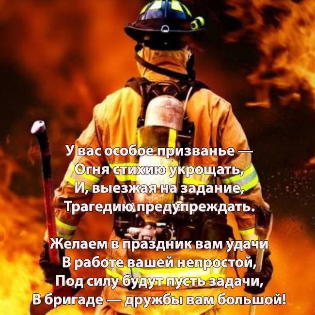 Поздравления в День пожарной охраны