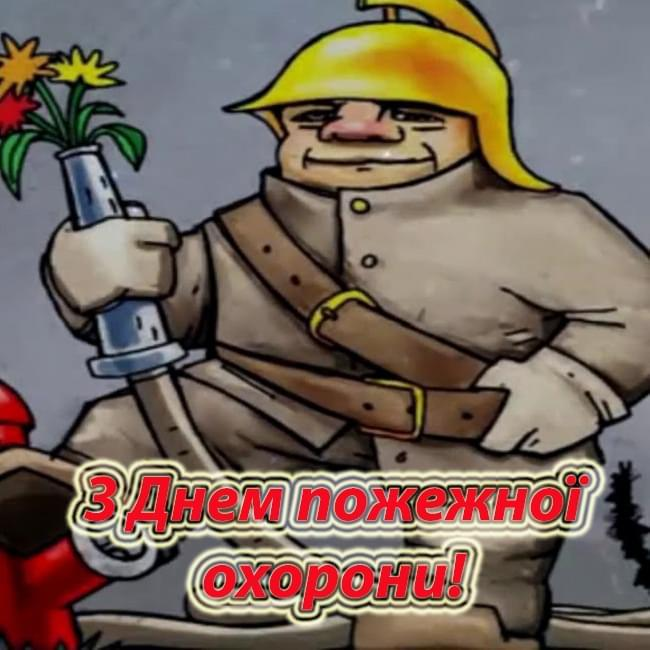 З Днем Пожежної охорони