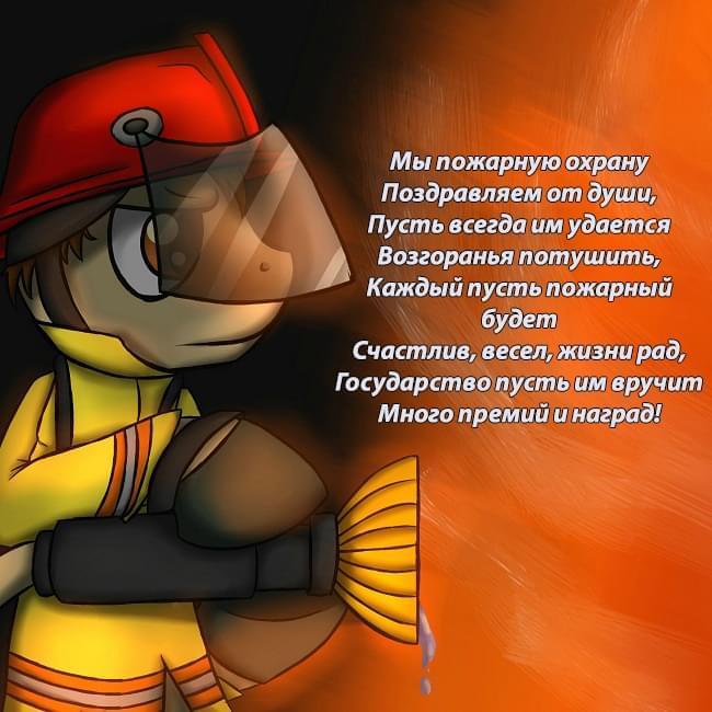 Поздравления с Днем пожарной охраны картинки