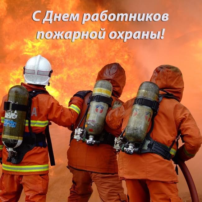 поздравления день пожарной охраны картинки