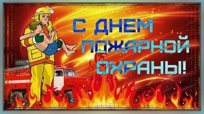 С Днем пожарной охраны