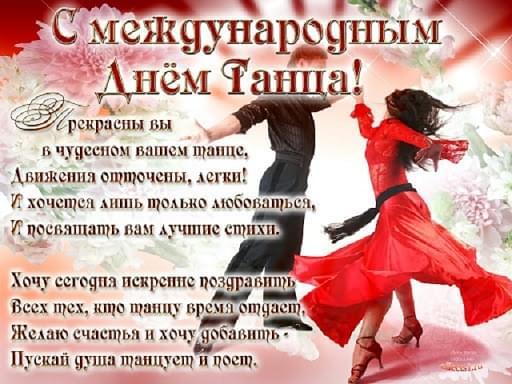 с днем танца