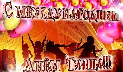 с международным днем танца