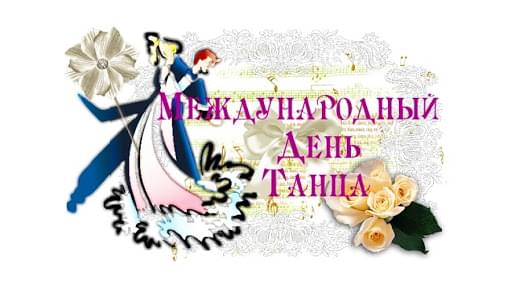 поздравления с днем танца хореографу