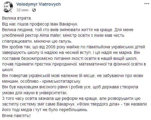 Скриншот: facebook.com/volodymyr.viatrovych