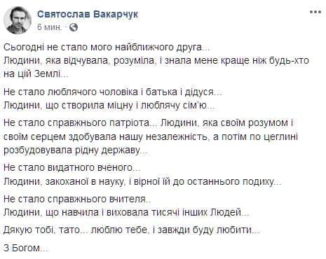 Скриншот: facebook.com/sviatoslav.vakarchuk