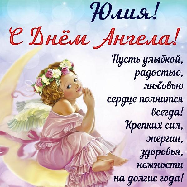 поздравления с Днем ангела Юлия