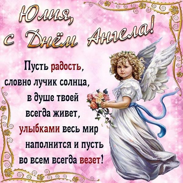поздравления с днем ангела юлии