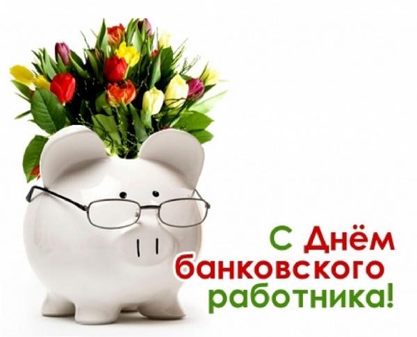 поздравления с днем работника банка
