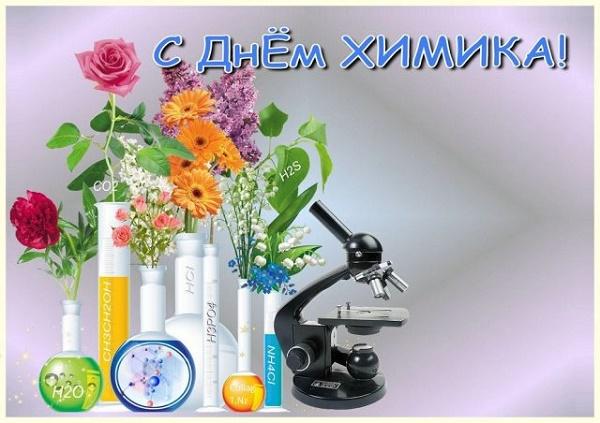 поздравления с днем химика картинки