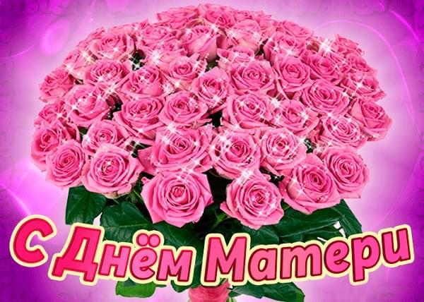 Поздравления с Днем матери 2020