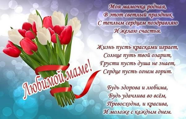 поздравления с днем матери открытки
