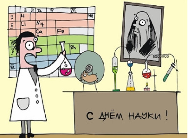 Поздравления с Днем науки