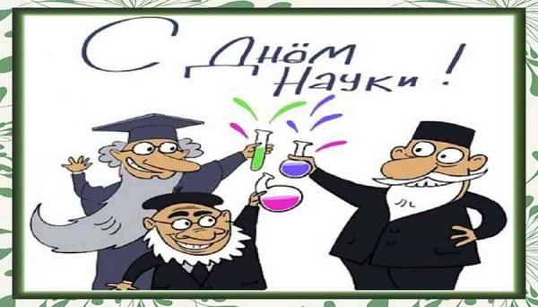 Поздравления с Днем науки открытки