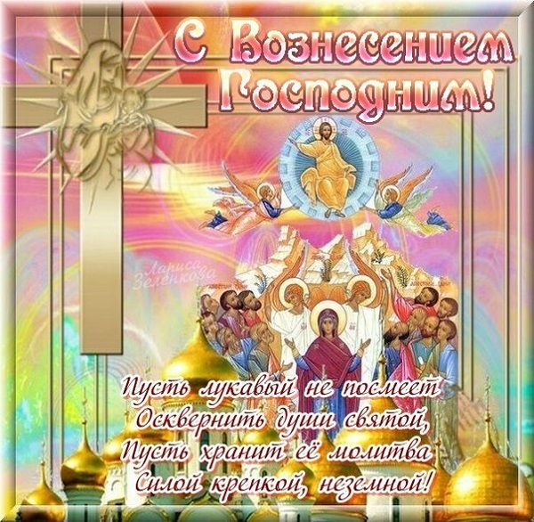 поздравления с вознесением господним открытки