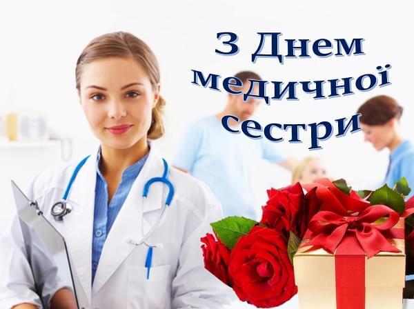 Привітання з Днем медсестри картинки