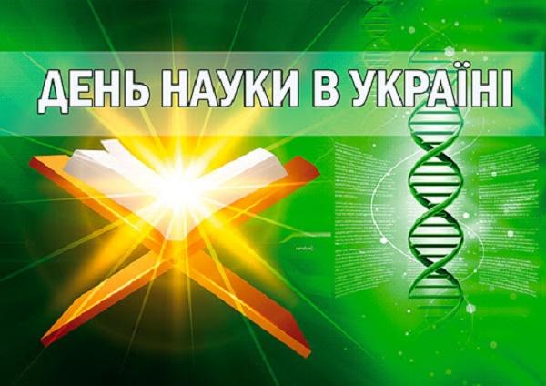 Привітання з Днем науки листівки