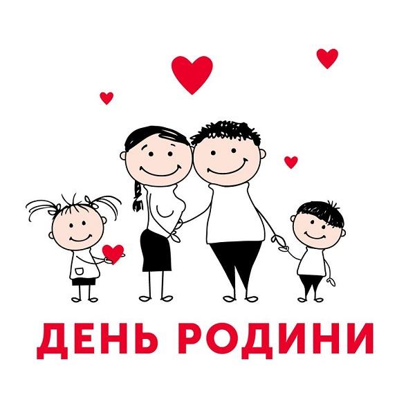 Привітання з Днем сім'ї 2020 року - картинки, листівки, вірші і проза