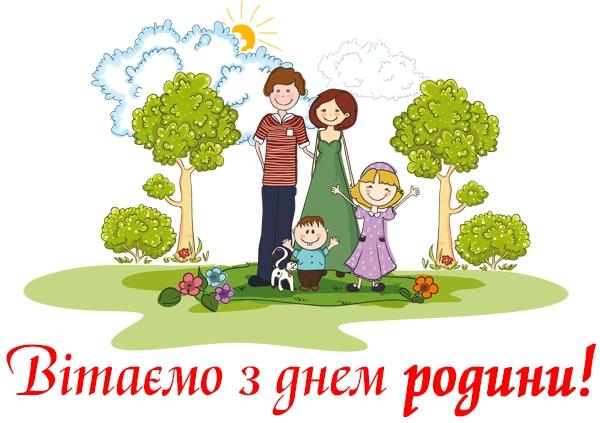 привітання з Днем сім'ї
