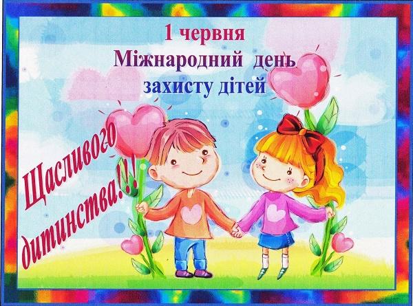 привітання з днем захисту дітей