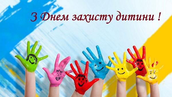 Привітання з Днем захисту дітей 2020 - проза, листівки, картинки ...