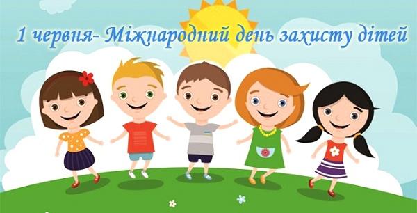 привітання з днем захисту дітей 2020